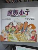 【書寶二手書T9/少年童書_DOV】義大利麵與肉丸子(面積與周長的祕密)_瑪瑞琳.伯恩斯