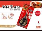 日本ECHO 彎柄螃蟹專用剪刀-兩色《Midohouse》
