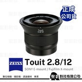 蔡司 ZEISS Touit 12mm F2.8 APS-C用 廣角定焦鏡頭 2.8/12 for SONY E / Fujifilm X【正成公司貨】