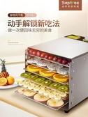 乾果機心馳家用烘干水果機寵物食物牛肉干魚干果干食品風干機小型干果機  LX春季新品