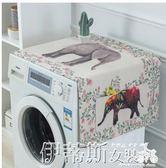 滾筒洗衣機罩單開門冰箱罩防塵防曬蓋布防水棉麻蓋巾床頭【 新品】