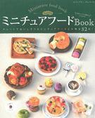 Chobiko`s黏土製作可愛迷你美味料理模型作品82款