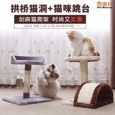 貓跳台 劍麻繩貓爬架貓臺小型貓架子貓抓板貓抓柱子貓磨爪寵物貓咪玩具 米蘭街頭IGO