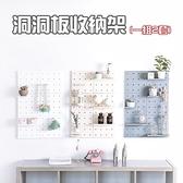 洞洞板 收納架(一組2套)-簡約實用免釘DIY牆上置物架3色73pp625【時尚巴黎】