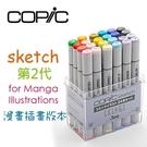 日本原裝進口 COPIC sketch 第二代麥克筆 24 Color 24色  漫畫插圖專用版 盒裝/盒 (原廠公司貨)