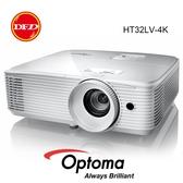 OPTOMA HT32LV-4K 旗艦高亮度家庭娛樂投影機 4,000流明 HT32LV 公司貨 登陸3年保