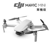 (免運費) 送 128G 記憶卡 +拇指搖桿 3C LiFe DJI Mavic Mini 摺疊航拍機 單機版 (聯強公司貨)