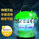 家用嬰兒靜音光觸媒電子誘吸便捷式滅蚊燈 JA1894『毛菇小象』