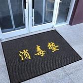 消毒墊子商鋪公司門口地墊學校幼兒園進門腳墊商用酒店迎賓地毯 【618特惠】