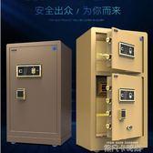 大一保險櫃家用辦公80cm 1米 1.2米 雙門指紋防盜保險箱全鋼雙層QM 依凡卡時尚