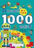 動手玩創意:男孩最愛1000貼紙書