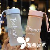 水杯  韓版創意潮流小清新水杯塑料男女學生磨砂塑料水杯便攜隨手直身杯