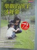 【書寶二手書T5/親子_JCF】樂觀的孩子才好命_吳淡如
