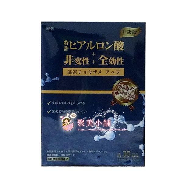 妍美会 專利關健樂行錠-加強型 30粒/盒 非變性二型膠原蛋白 妍美會【聚美小舖】