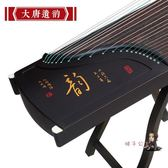 古箏 初學者成人兒童實木專業考級便攜式揚州演奏樂器古箏琴T 5色