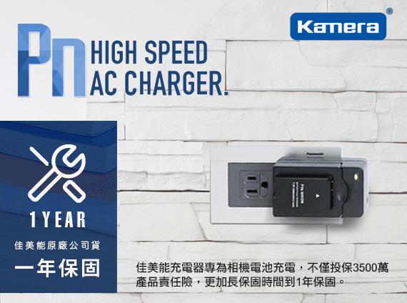 通過商檢認證 For Sony NP-BN1,NP-FE1兩款共用快速充電器