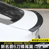 尾翼 新名爵MG6尾翼改裝專用刀鋒定風尾翼裝飾烤漆免打孔車頂尾翼頂翼 T 4色