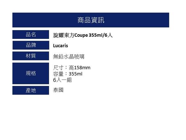 【LUCARIS】旋耀東方Coupe 355ml/6入