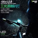 自行車燈前燈喇叭燈可充電強光手電筒山地車死飛騎行裝備配件「Chic七色堇」