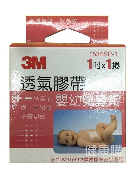 【健康購】3M 透氣膠帶 嬰幼兒專用 (未滅菌)