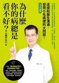 (二手書)為什麼你的病總是看不好?:這樣和醫生溝通,發現小毛病裡的大問題!