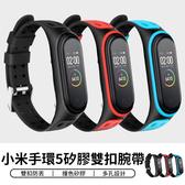 小米手環5 雙排釦 雙色 矽膠錶帶 運動錶帶 防丟 替換帶 腕帶 透氣 防水 卡扣式 小米5錶帶
