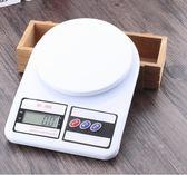 高精度廚房電子稱廚房秤家用食品電子秤烘焙秤藥材秤10kg【韓衣舍】