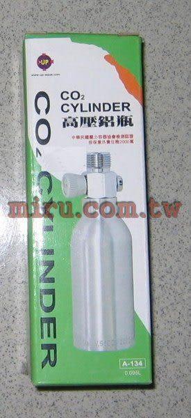 【西高地水族坊】雅柏UP 鋁合金鋼瓶(鋁瓶)(0.095L)