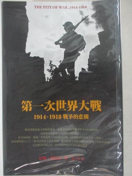 【書寶二手書T5/歷史_ERG】第一次世界大戰1914-1918_尼爾?弗格森