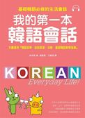 (二手書)我的第一本韓語會話