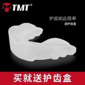 TMT運動護齒籃球牙套拳擊散打搏擊跆拳道用具格鬥泰拳單面健身男特惠免運