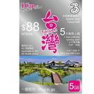 I Can Travel SIM台灣5天無限上網卡