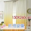 窗簾露紅煙紫 免費指定寬/高尺寸 寬15...