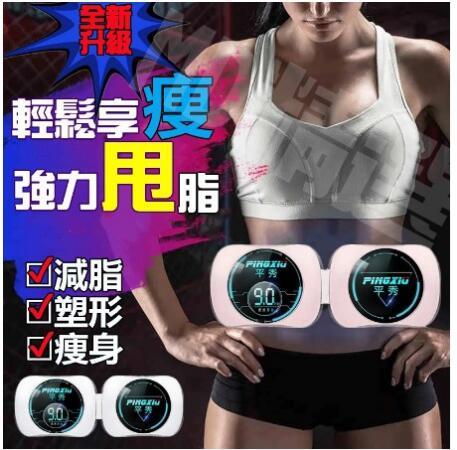 甩脂機 瘦身產品 減肥 推脂機 抖抖機 瘦身 減重 健身器材 健身 瘦腰神器