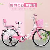20寸22寸24寸26寸自行車男女式變速女士學生成人淑女公主通勤單車igo   良品鋪子