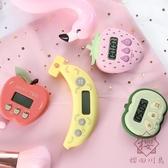 計時器提醒器可愛學習做題靜音秒表廚房烘焙定時器【櫻田川島】