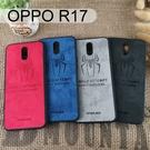 布紋壓印保護殼 [蜘蛛] OPPO R17 (6.4吋)