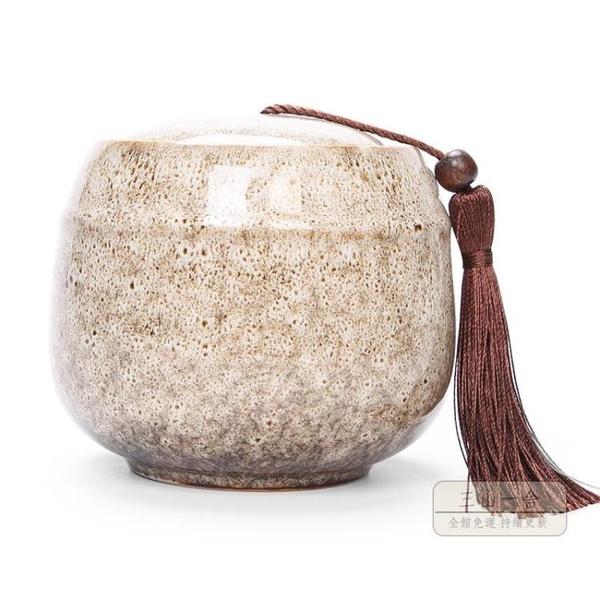 茶葉罐 窯變茶葉罐家用葫蘆圓罐陶瓷通用儲存罐密封罐茶具擺件-三山一舍