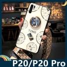 HUAWEI P20/P20 Pro 時光玻璃保護套 電鍍鑲鑽 潮牌TIME 水鑽 指環支架 全包款 手機套 手機殼 華為