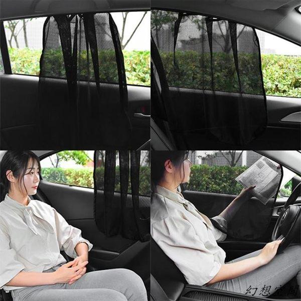 車窗遮陽簾 汽車遮陽簾車窗磁鐵窗簾夏季防曬隔熱遮陽擋車內側窗簾遮光網紗