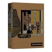 法老王的祕密:商博良破解古埃及文的探索之旅