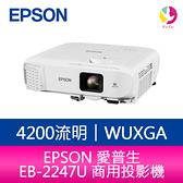 分期0利率 EPSON 愛普生 EB-2247U 4,200流明 WUXGA 商用投影機 公司貨 原廠3年保固