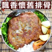 【大口市集】飄香懷舊排骨肉排(4片/包)