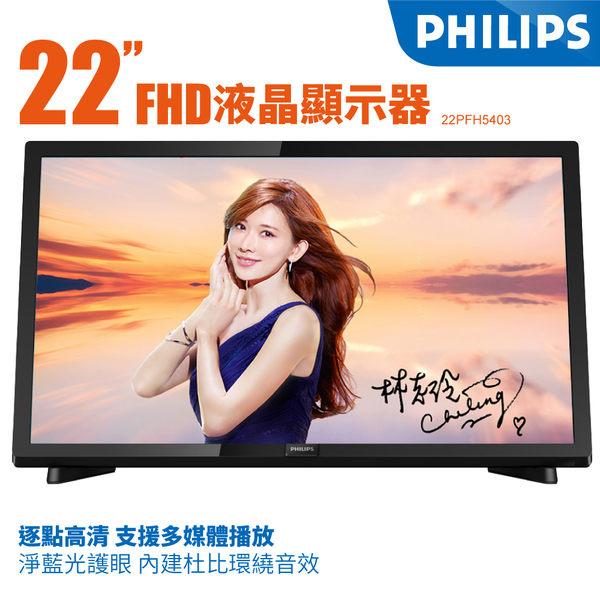 飛利浦 Philips 22吋 22PFH5403 LED FHD 液晶電視 顯示器+視訊盒