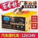充電機 汽車電瓶充電器12V24V伏摩托車蓄電池全智慧通用型純銅自動充電機 mks雙11