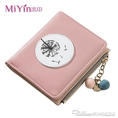 米印小錢包女短款學生韓版可愛新款小清新超薄簡約兩折疊錢夾 阿卡娜