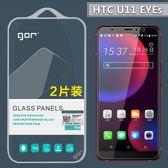 GOR HTC U11 EYEs鋼化玻璃膜 U11 Lite高清手機膜防指紋保護貼膜