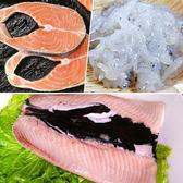 新鮮市集 小資經濟海鮮套餐(鮭魚輪切+奶香虱目魚肚+生吻魚)