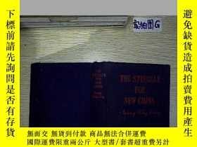 二手書博民逛書店THE罕見STRUGGLE FOR NEW CHINA (60)