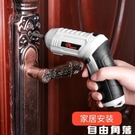 家用電動螺絲刀充電式迷你小型電動起子鋰電家用電動螺絲批手電鉆 自由角落